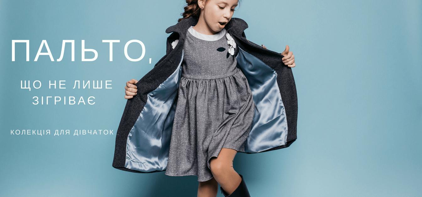 Сіре пальто для дівчинки - розміри для дівчаток від 4х до 12 років